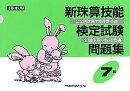 新珠算技能検定試験問題集(7級)