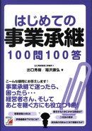 【バーゲン本】はじめての事業承継100問100答