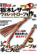 栃木レザーのウォレットロープを作る