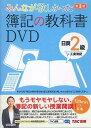 DVD>みんなが欲しかった簿記の教科書DVD日商2級工業簿記第3版 (<DVD>) [ TAC出版 ]