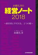 本郷孔洋の経営ノート2018
