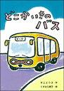 どこかいきのバス (わくわくえどうわ) [ 井上よう子 ]