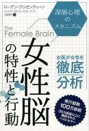 女性脳の特性と行動