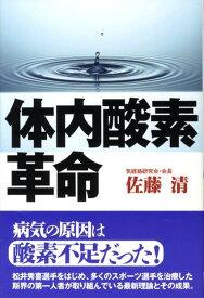 体内酸素革命 [ 佐藤清(鍼灸師) ]