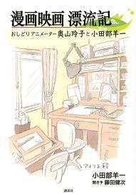 漫画映画漂流記 おしどりアニメーター奥山玲子と小田部羊一 [ 小田部 羊一 ]