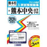 熊本中央高等学校(2020年春受験用) (熊本県私立高等学校入学試験問題集)