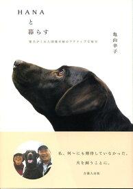 Hanaと暮らす 愛犬がくれた団塊夫婦のアクティブな毎日 [ 亀山幸子 ]