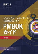 A Guide to the Project Management Body of Knowledge (Pmbok(r) Guide)(Japanese)