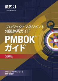 A Guide to the Project Management Body of Knowledge (Pmbok(r) Guide)(Japanese) JPN-GT THE PROJECT MGMT BODY O [ Project Management Institute ]
