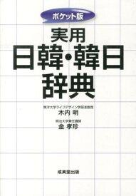 実用日韓・韓日辞典 ポケット版 [ 木内明 ]