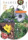 種から育てる花つくりハンドブック [ 渡辺とも子 ]