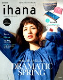ihana(2018(SPRING & S)