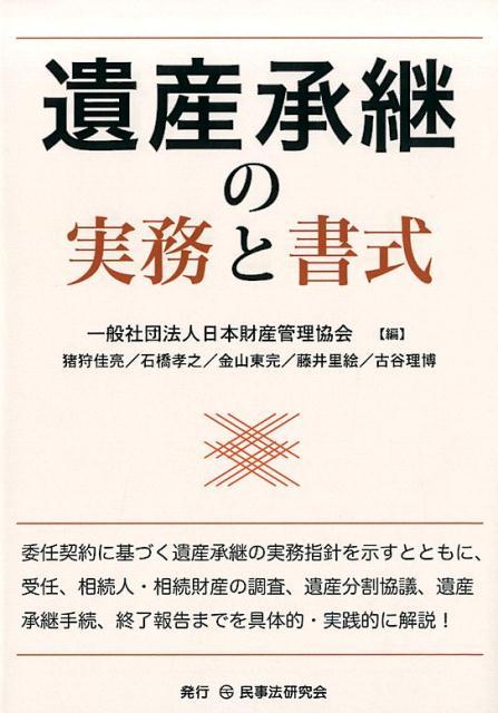 遺産承継の実務と書式 [ 日本財産管理協会 ]