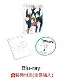 【全巻購入特典対象】ユーリ!!! on ICE 3【Blu-ray】