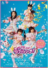 ポリス×戦士 ラブパトリーナ! DVD BOX vol.3 [ 渡辺未優 ]