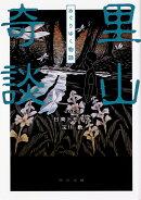 里山奇談 めぐりゆく物語(2)