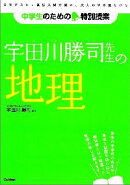 宇田川勝司先生の地理