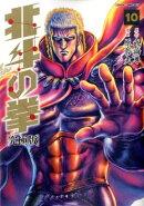 北斗の拳(10)