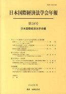 グローバル経済下における公益実現と企業活動