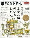 Hanako FOR MEN 特別保存版 ホテルは使い方しだい。 最新ホステルから憧れのホテルまで、 [ マガジンハウス ]