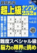 段位認定超上級ナンプレ252題傑作選(vol.11)
