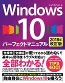Windows 10パーフェクトマニュアル2018年改訂版