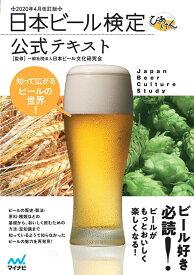 日本ビール検定公式テキスト 2020年4月改訂版 [ 一般社団法人日本ビール文化研究会 ]