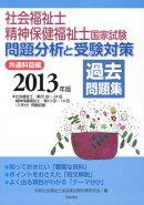 社会福祉士・精神保健福祉士国家試験問題分析と受験対策過去問題集(2013年版)