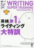 英検準1級ライティング大特訓