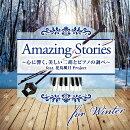 Amazing Stories for Winter〜心に響く、美しい二胡とピアノの調べ〜feat.花鳥風月Project