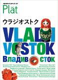 ウラジオストク (地球の歩き方Plat)