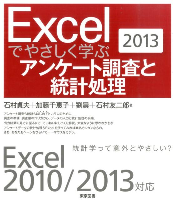 Excelでやさしく学ぶアンケート調査と統計処理(2013) Excel 2010 2013対応 [ 石村貞夫 ]