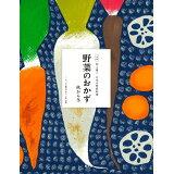 野菜のおかず 秋から冬 (全集 伝え継ぐ日本の家庭料理)