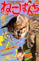 ねこぱんち旅猫号