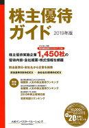 株主優待ガイド(2019年版)
