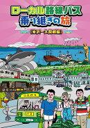 ローカル路線バス乗り継ぎの旅 米沢〜大間崎編 DVD