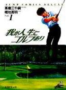 我が人生にゴルフあり(1)
