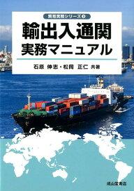 輸出入通関実務マニュアル (貿易実務シリーズ) [ 石原伸志 ]