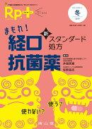 レシピプラス Vol.18 No.1 まもれ! 経口抗菌薬 新スタンダード処方
