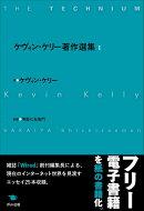 ケヴィン・ケリー著作選集(1)