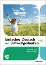 ドイツ環境問題へのアプローチノイ [ ヘルマン・トロール ]