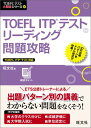 TOEFL ITPテストリーディング問題攻略 (TOEFLテスト大戦略シリーズ) [ 旺文社 ]