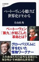 ベートーヴェンを聴けば世界史がわかる