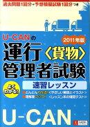 U-CANの運行管理者試験〈貨物〉速習レッスン(2011年版)
