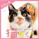 猫めくり(リフィル)(2020) ([カレンダー])