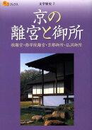 【謝恩価格本】京の離宮と御所 文学歴史7