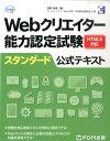 Webクリエイター能力認定試験HTML5対応スタンダード公式テキスト サーティファイWeb利用・技術認定委員会公認 [ 狩野…
