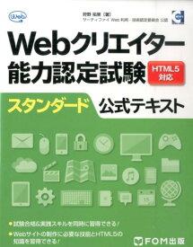 Webクリエイター能力認定試験HTML5対応スタンダード公式テキスト サーティファイWeb利用・技術認定委員会公認 [ 狩野祐東 ]