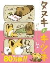 タヌキとキツネ 5 (リラクトコミックス) [ アタモト ]
