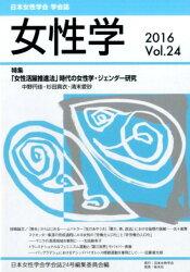 女性学(vol.24 2016)